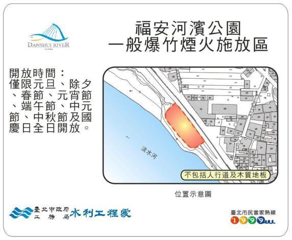 福安河濱公園