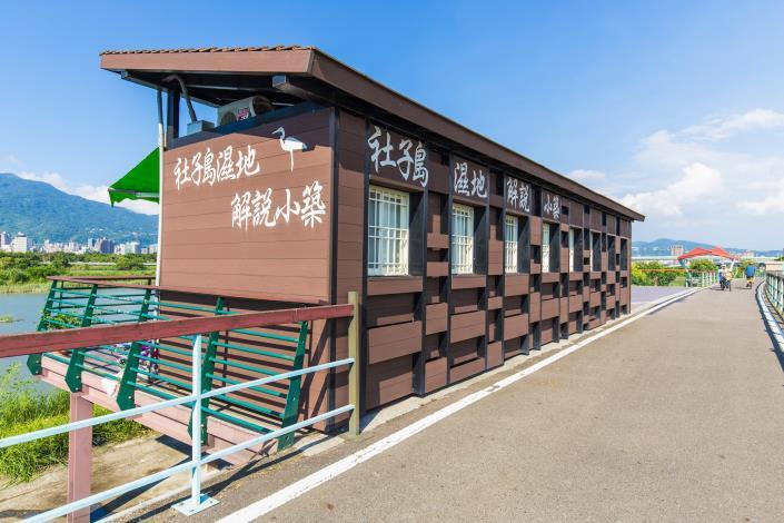 社子島濕地解說小築 每週六日開放 有志工駐站講解