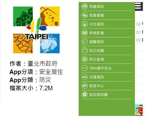 臺北市行動防災APP 提供民眾掌握即時災況