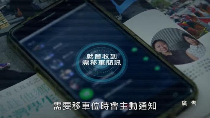 訂閱堤外停車場防汛訊息 會收到移車簡訊