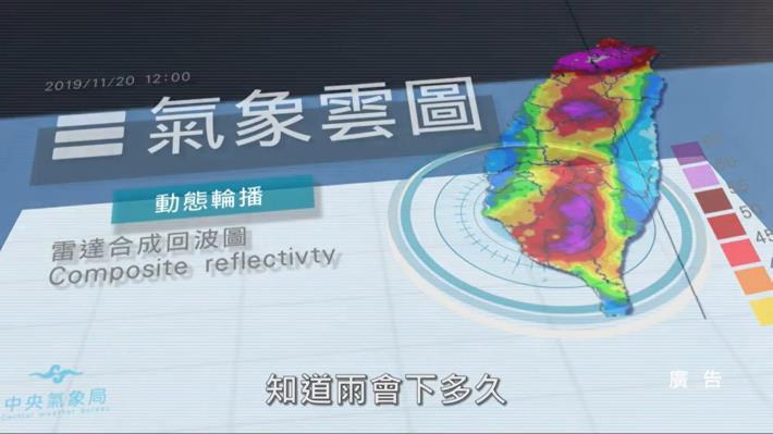 下載臺北市行動防災APP 輕鬆掌握下雨的實況