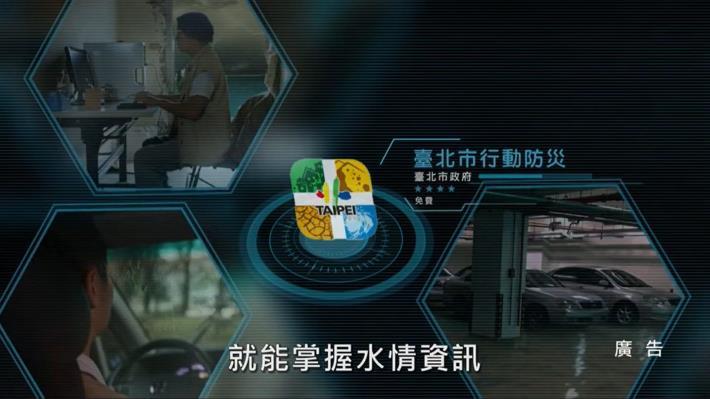 下載臺北市行動防災APP 輕鬆掌握水情資訊