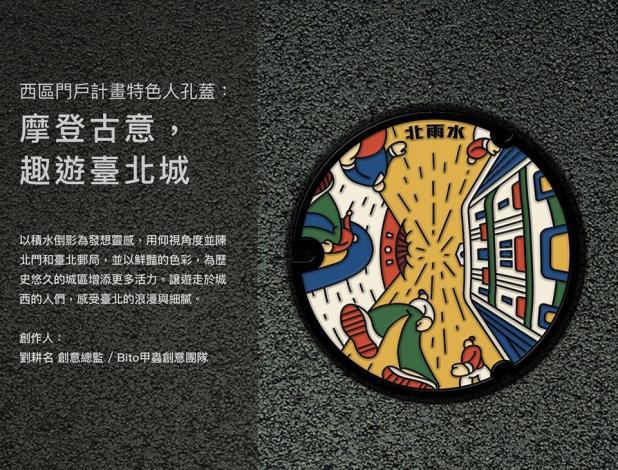西區門戶特色人孔蓋-摩登古意 趣遊台北城