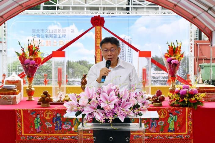 柯市長主持臺北市文山區景豐一區社會住宅新建工程開工典禮