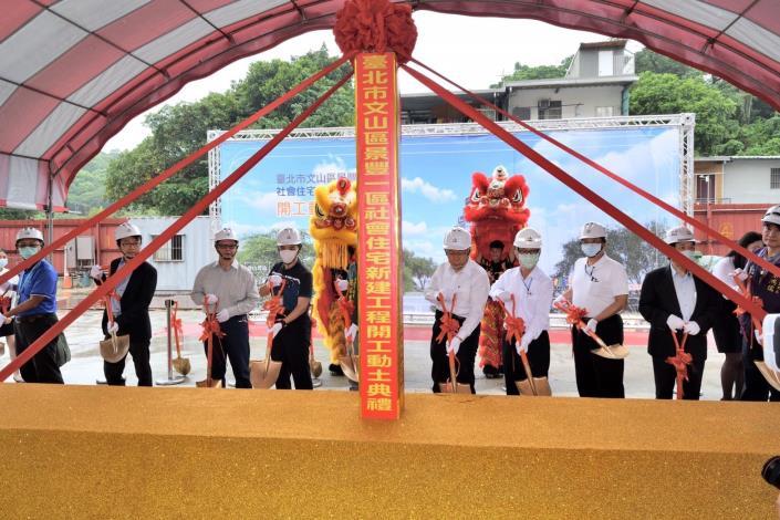景豐一區社會住宅新建工程 今天舉辦開工典禮