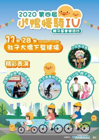 第4屆小鴨慢騎 於11月28日下午舉辦 (活動海報)