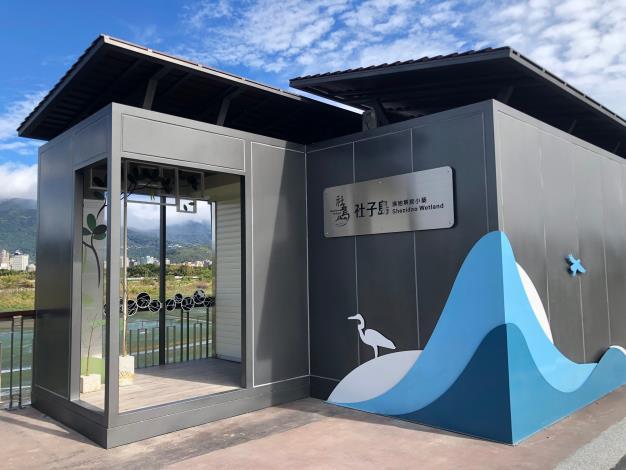 社子島濕地解說小築2館 將成為台北市「最美生態教室」