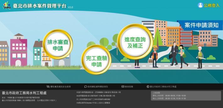 臺北市排水案件管理平台頁面