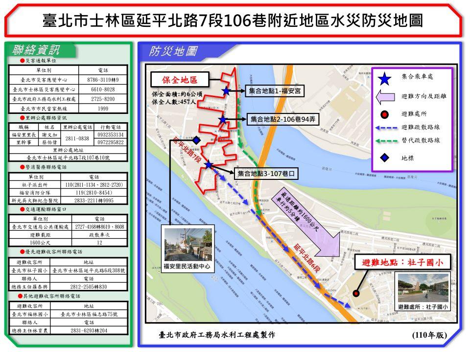 士林區延平北路7段水災防災地圖