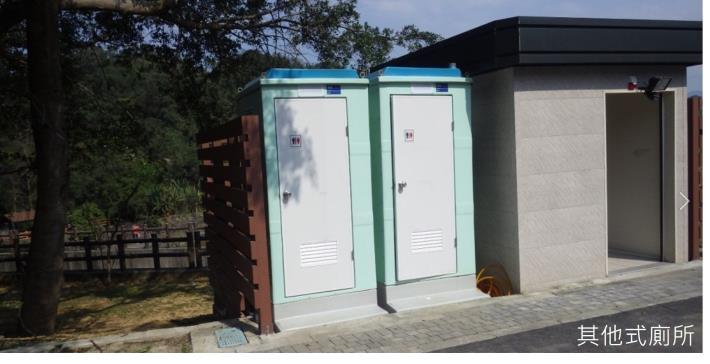 其他式廁所