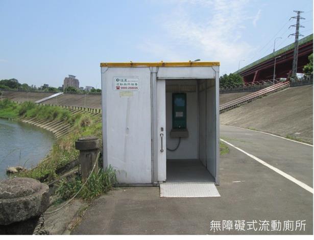 無障礙式流動廁所