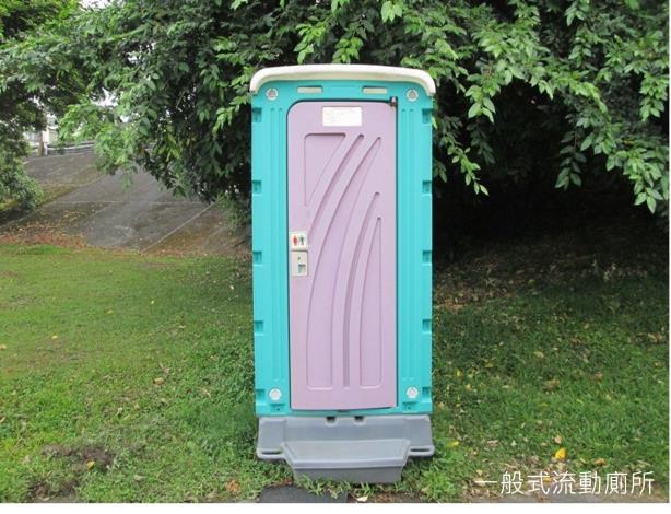 一般式流動廁所