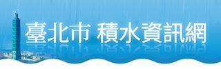 臺北市積淹水資訊網