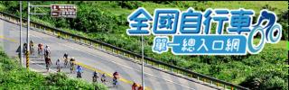 全國自行車單一總入口網