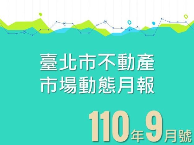110年6月臺北市房市交易量減少36.74%  住宅價格指數下降0.58%