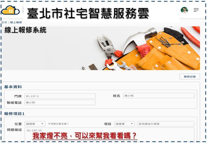 臺北市社宅智慧服務雲線上報修平台
