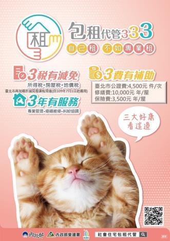 FB包租代管海報-貓款-v7-ol-01(適用臺北市)
