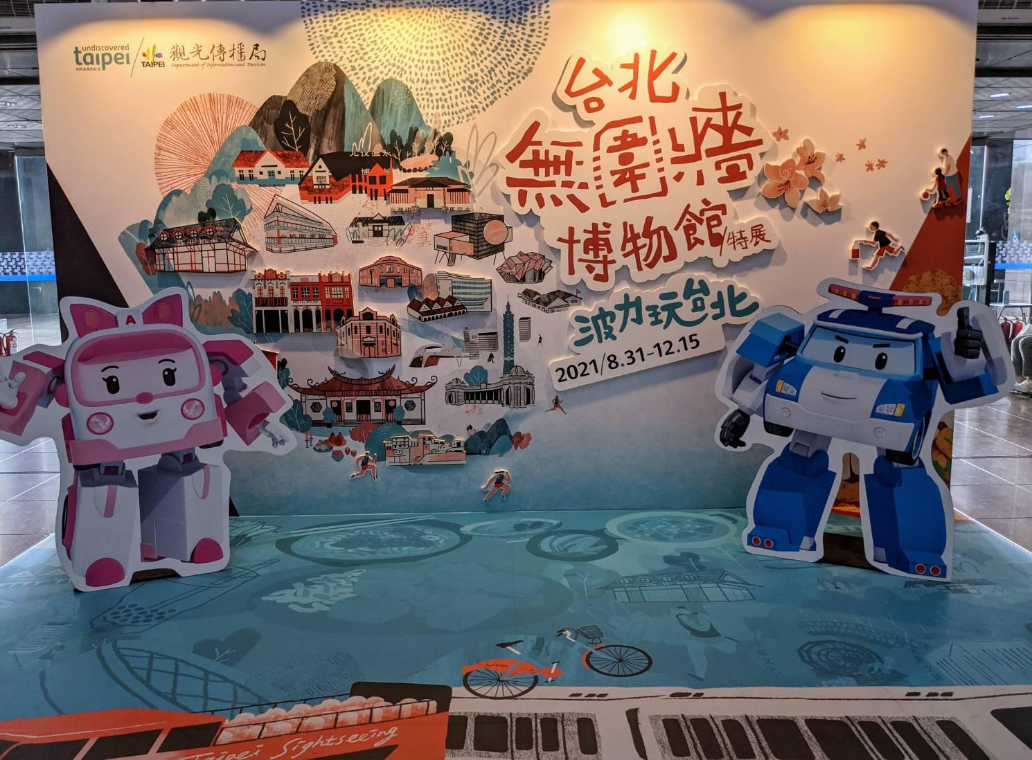 台北無圍牆博物館特展-波力玩台北