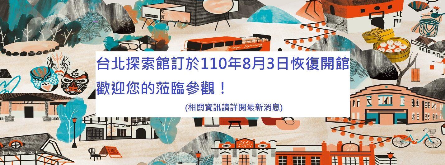 台北探索館將於110年8月3日開館,歡迎您蒞臨參觀並詳閱相關防疫措施!