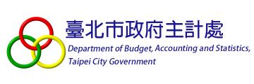 臺北市政府主計處
