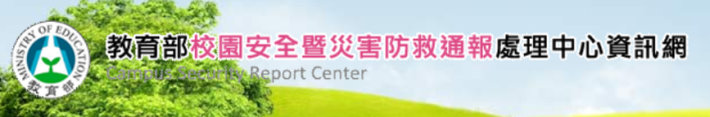 教育部校園安全暨災害防救通報處理中心資訊網