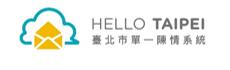 臺北市單一陳情系統 HELLO TAIPEI