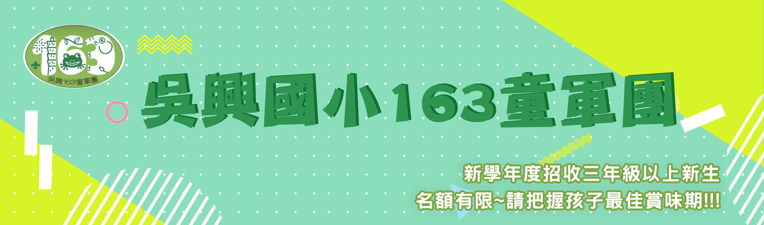 110學年度吳興國小163童軍團招生中!!!
