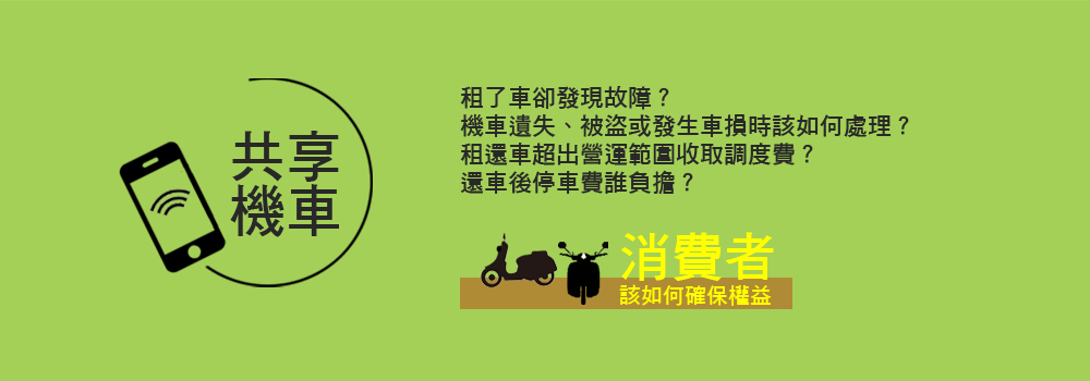 共享機車,常見之消費爭議說明