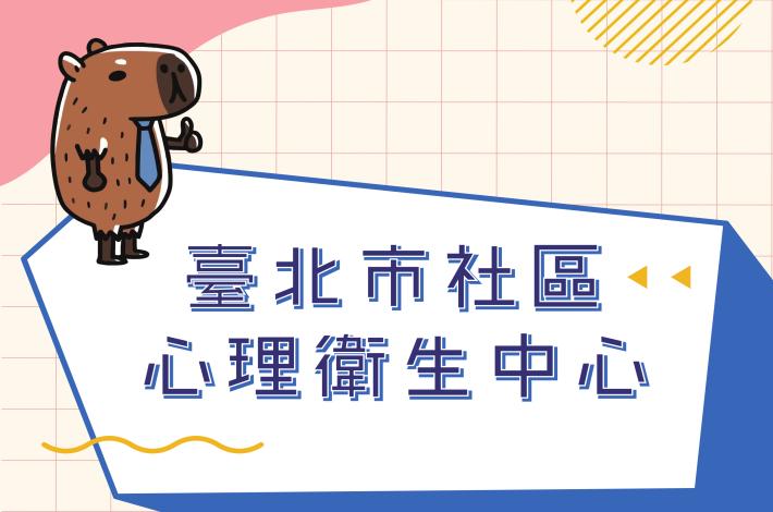 臺北市社區心理衛生中心