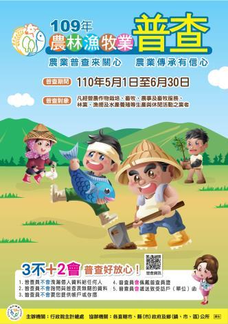 109農林漁牧業普查海報(A3)