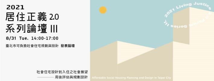 2021居住正義2.0系列論壇III-臺北市可負擔社會住宅規劃與設計