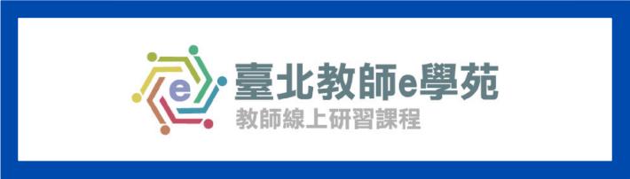 台北教室E學院 教師線上研習課程