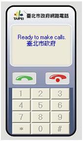 點選圖示即可撥打網路電話
