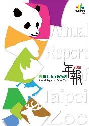 2008年報封面