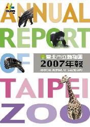 2007年報封面