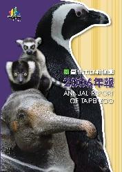 2006年報封面