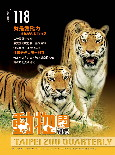 cover of Tipei Zoo Quarterly Vol.118
