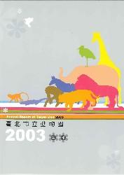 2003年報封面