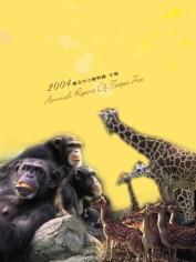 2004年報封面