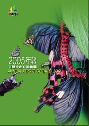 2005年報封面