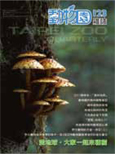 cover of Tipei Zoo Quarterly Vol.123