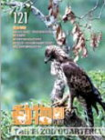 cover of Tipei Zoo Quarterly Vol.121