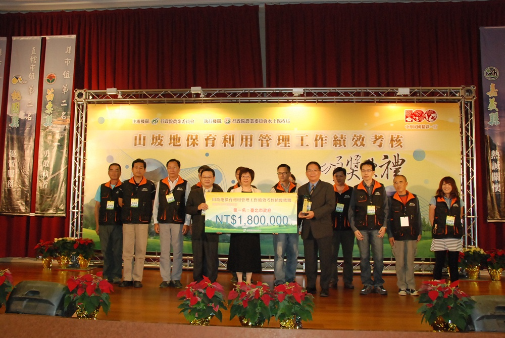 """Slope Conservation Management Performance Appraisal"" of the Council of Agriculture, Executive Yuan, and was awarded 1st Place nationwide for 2 consecutive years."