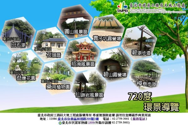 Taipei City's first 720 degree panoramic guide, capturing 11 hill slope attractions