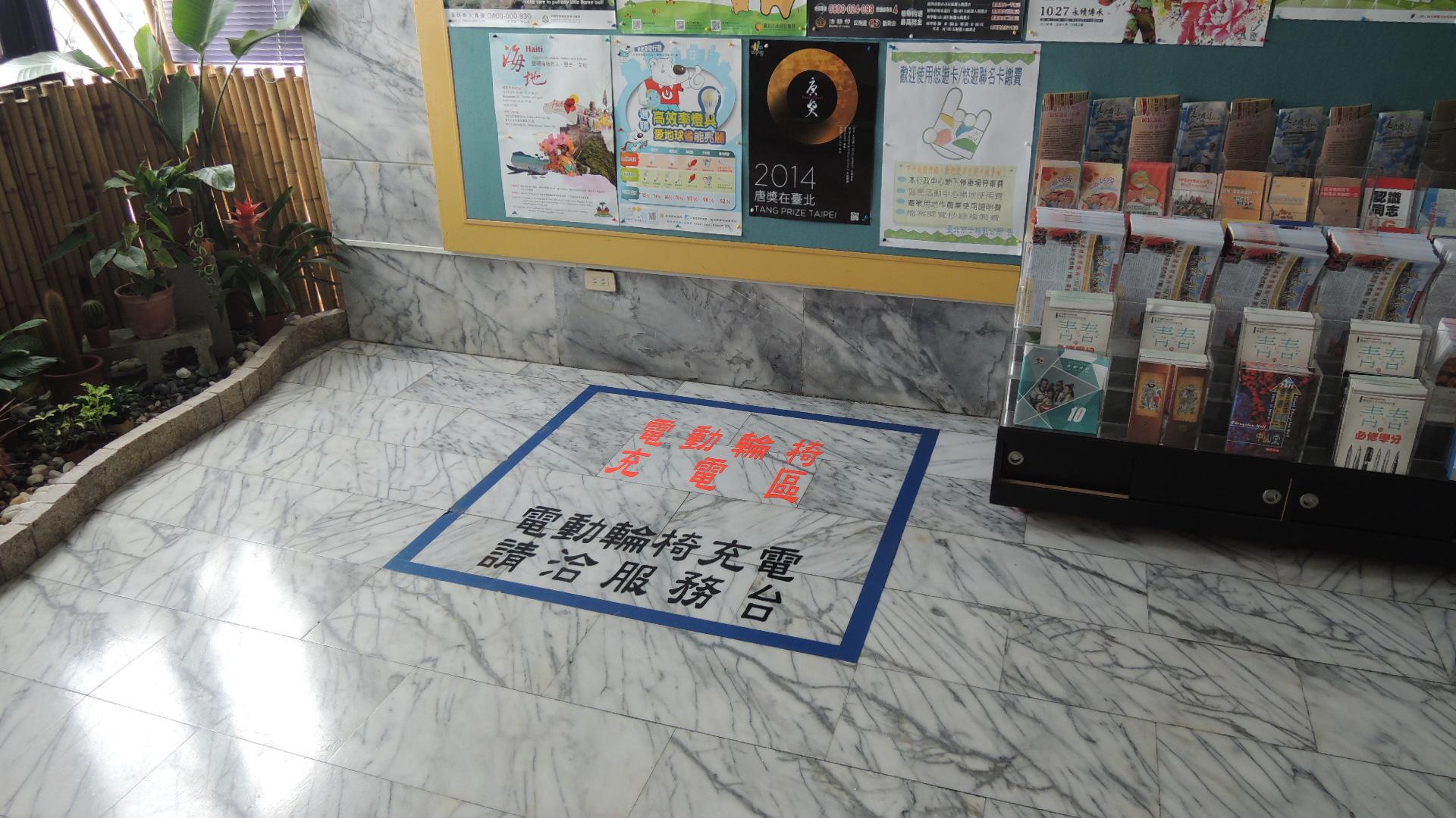 臺北市士林區行政中心9樓電動輪椅充電區