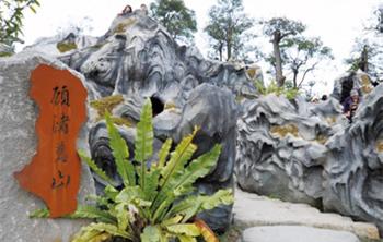 Gu Zhu Ming Shan (Artifi cial Clay Modeling Hill)