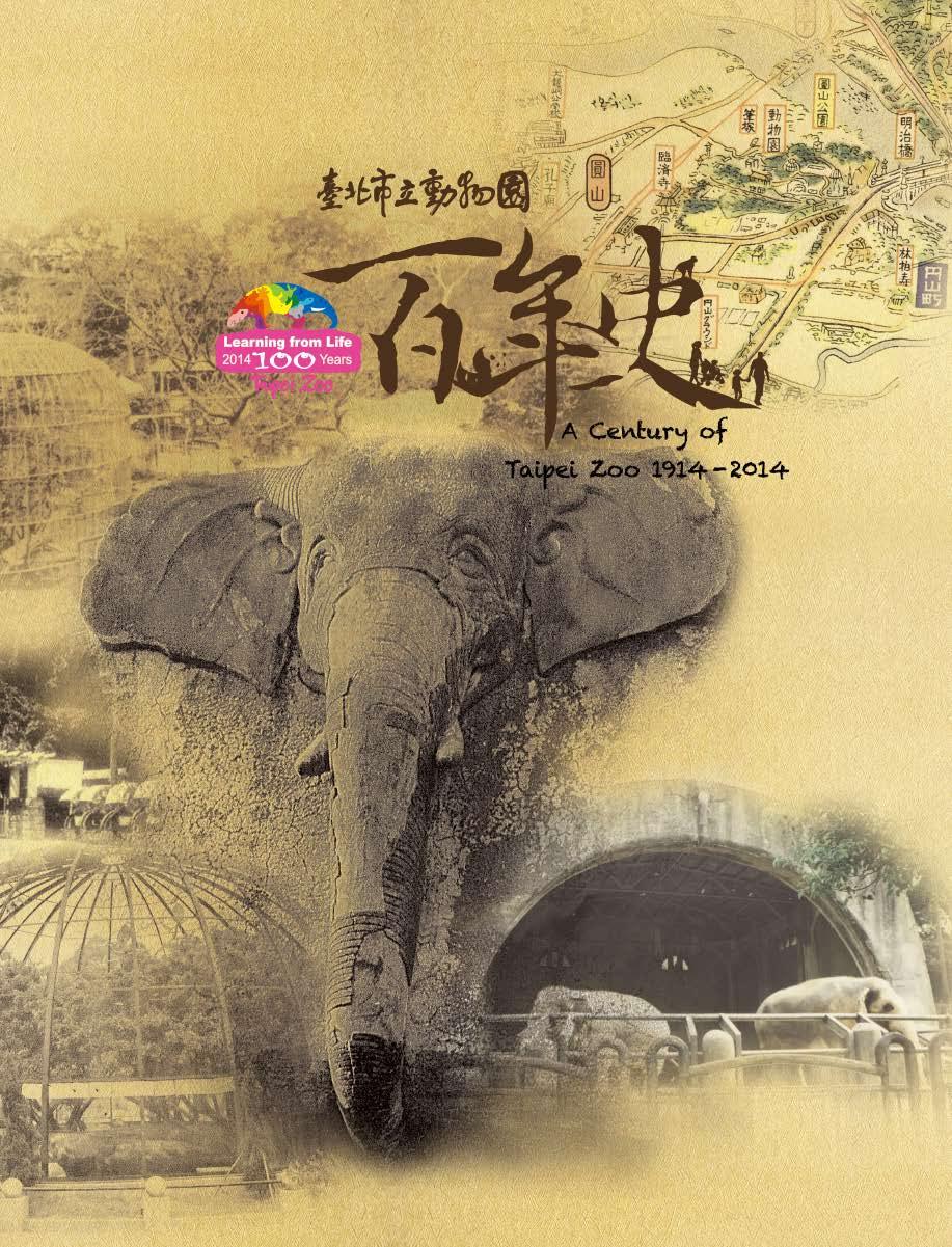 《臺北市立動物園百年史》封面