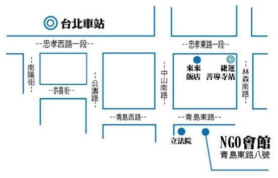 臺北市NGO會館交通位置圖