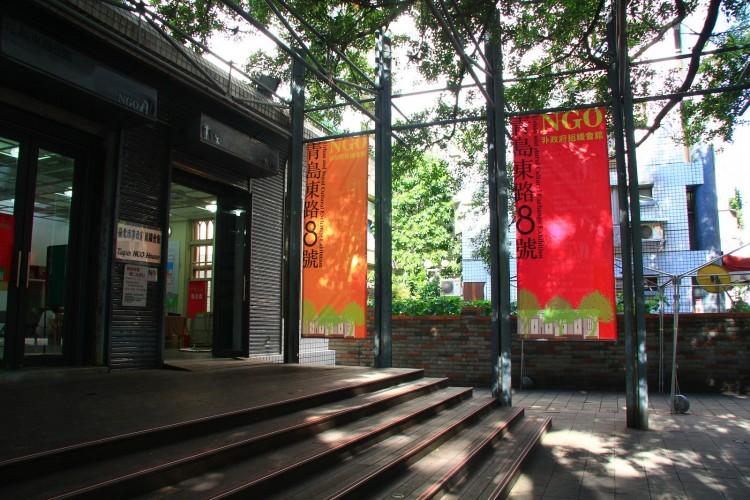 臺北市非政府組織(NGO)會館外觀圖-廣場