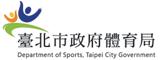 臺北市政府體育局160X60 PNG